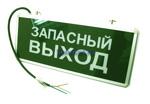 """Табло светодиодное эвакуационное аварийное """"Запасный Выход"""" 220"""