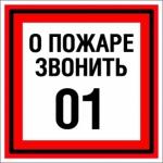 Фотолюминесценные знаки безопасности