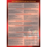 """PL-012 Плакат """"Противопожарный инструктаж"""" А2"""