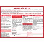 """PL-013 Плакат """"Внимание всем"""", Порядок действий при возникновени"""