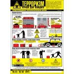 """PL-101 Комплект плакатов """"Осторожно! Терроризм"""" А2, 3л."""