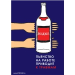 "PL-103 Плакат ""Пьянство на работе приводит к травмам!"" А3"