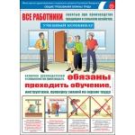 "PL-203 Плакат ""Безопасность труда"""
