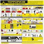 ST-33  Стенд «Терроризм угроза для каждого»